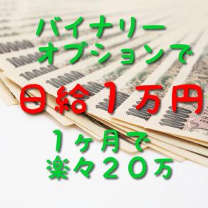 バイナリオプションで日給1万円